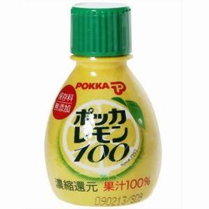 ポッカ 食卓レモン 果汁100% 70ml
