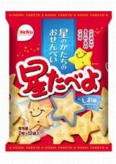 栗山米菓 星たべよ