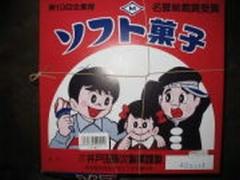 井戸田 ソフト菓子