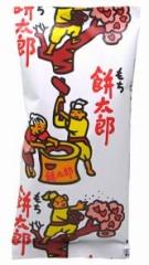 やおきん 餅太郎 塩