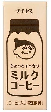 紙パック 伊藤園 ちょっとすっきり チチヤス ミルクコーヒー 250ml