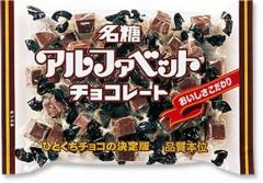 名糖 アルファベットチョコレート