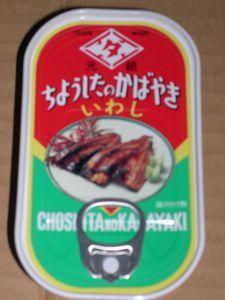 田原缶詰 ちょうした いわし蒲焼