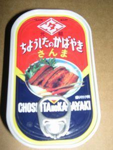 田原缶詰 ちょうした さんま蒲焼