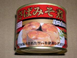 極洋 さば味噌煮 (国内詰)