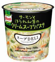 味の素 スープDELI サーモンとほうれん草のクリームスープパスタ