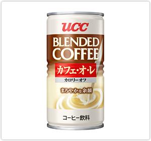 UCC ブレンドコーヒー カフェオレ